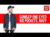 Бомбер One Eyed - Big Pockets, Navy. Обзор