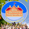 """Дом детского творчества """"Ораниенбаум"""""""