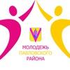 Отдел по делам молодежи Павловский район
