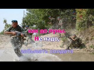 Я служу России - Алексей Хворостян [караоке hd]