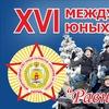 XVI Международный cлёт юных патриотов