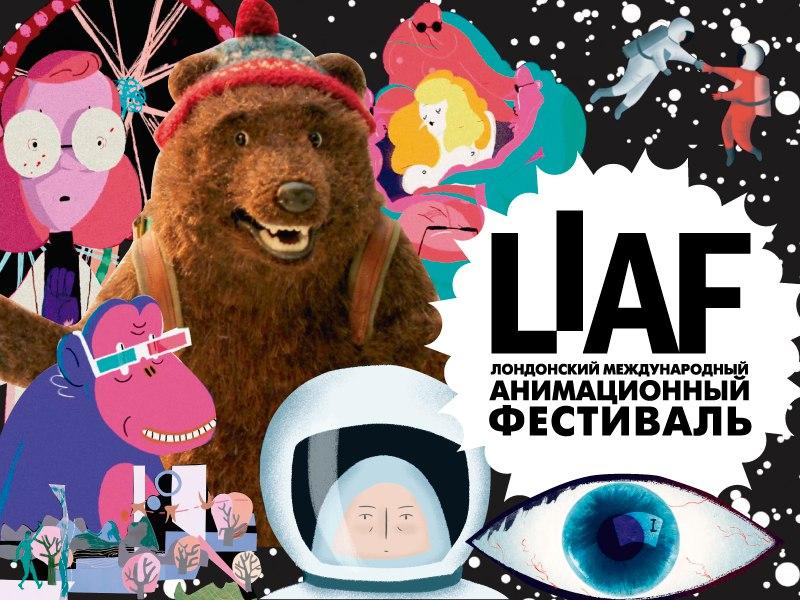 """Афиша Самара LIAF-2018 в """"Треугольнике"""", Самара"""