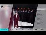 Юрий Алмазов - Серебристая даль (Альбом 1995 г)