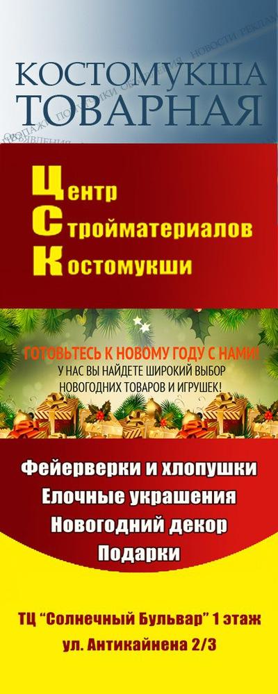 Костомукша товарная объявления работа частные объявления о продаже б у диванов в красногорске