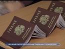 Торжественная церемония вручения паспортов юным домодедовцам в День Конституции