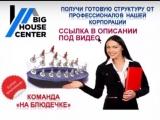 ЛИДЕРЫ СТРОЯТ САМИ ВАМ СТРУКТУРУ В BIG HOUSE CENTER!!!