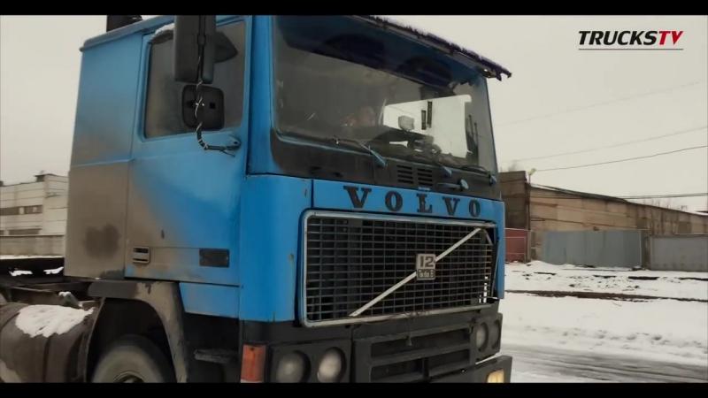 тест-драйв VOLVO F12 - ЛЕГЕНДА СССР! Обзор грузовика ВОЛЬВО Ф12 _ TrucksTV