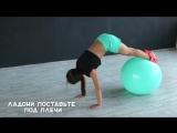 Упругие бедра и плоский живот. Упражнения с фитболом Workout  Будь в форме