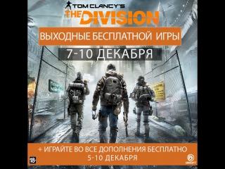 Tom Clancy's The Division - Выходные бесплатной игры