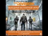 Tom Clancys The Division - Выходные бесплатной игры