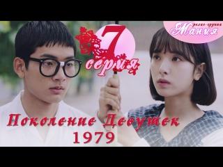 Mania 7/8 720 Поколение девушек 1979 / Girls' Generation 1979