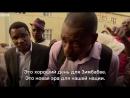 Сміх, сльози і крики радості. У Зімбабве та інших країнах триває хвиля тріумфу після відставки Мугабе