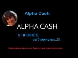 Alpha Cash. Альфа Кеш. О ПРОЕКТЕ за 3 МИНУТЫ...!!!