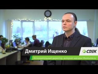 Вся правда о сотрудничестве со СДЭК. Дмитрий Ищенко, исполнительный директор Vkostume.ru