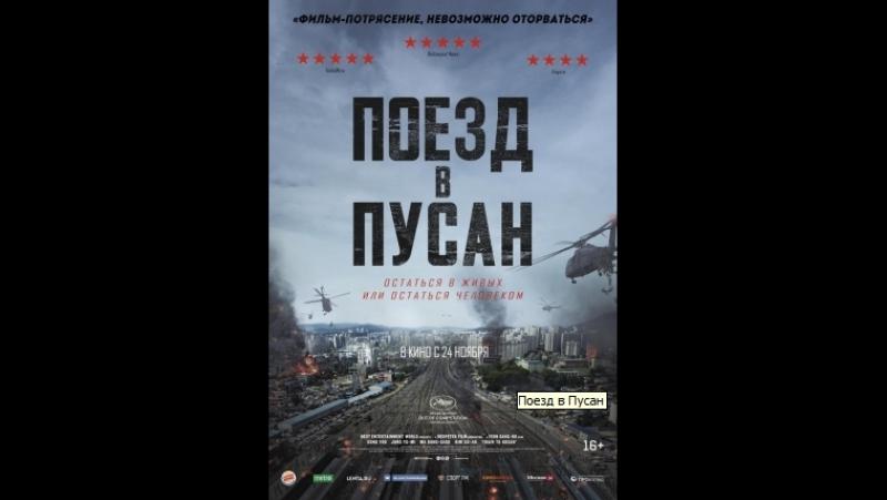 Поезд в Пусан(2016) боевик, триллер, ужасы