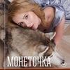 04.01 - Монеточка в Петербурге @ Клуб Сердце