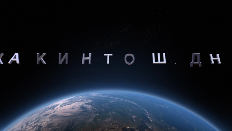 Хакинтош.ДНР