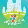 Let's do it, Ukraine!