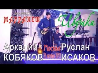 Аркадий Кобяков и Руслан Исаков - Ивушки