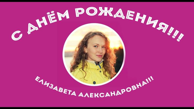 С Днём рождения Елизавета Александровна!