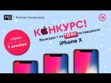 Итоги конкурса: разыгрываем оставшиеся три iPhone X