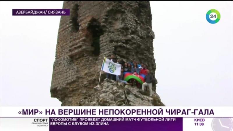 Флаг «Мира» на непокорной крепости Чираг-Гала