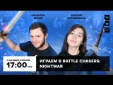 Фогеймер-стрим (17.10.17). Антон Белый и Евгения Корнеева играют в Battle Chasers: Nightwar
