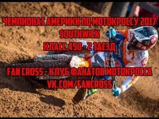2017 lucas oil pro motocross - rd7 southwick - 450 moto 2