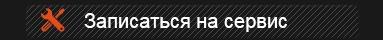 koreanaparts.ru/autoservice/zapis
