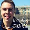 Трогаем бизнес   Из Донецка в Хабаровск