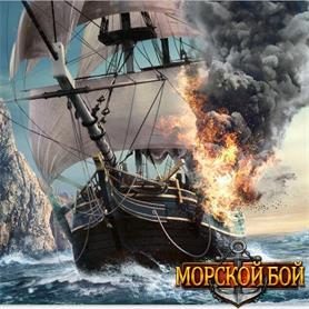 Морской Бой: Властелин Морей