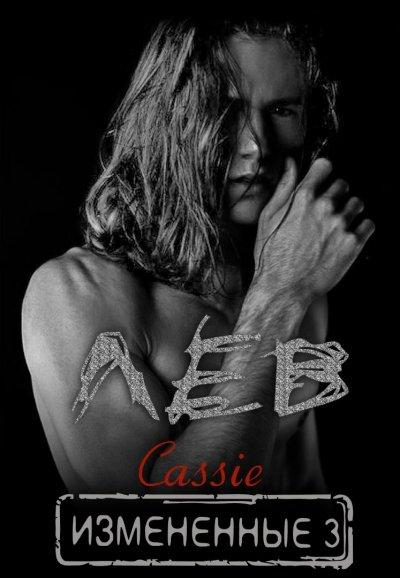 Лев. Измененные 3 - Cassie