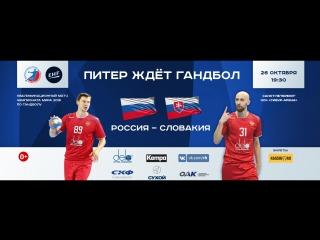 19:30. Гандбол. Россия - Словакия. Квалификационный матч чемпионата мира 2019