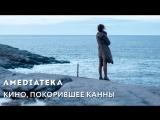 Кино, покорившее Канны | Amediateka