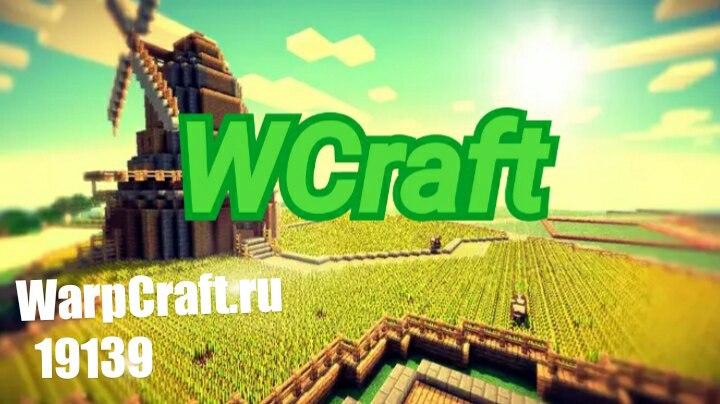 Советуем вам посетить игровой проект WarpCraft.