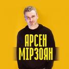 Арсен Мирзоян - Вiннi
