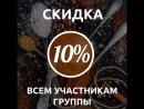 Скидка 10% для участников группы Шафранъ