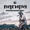Багира (metal 🎸 ) | Москва ' Питер