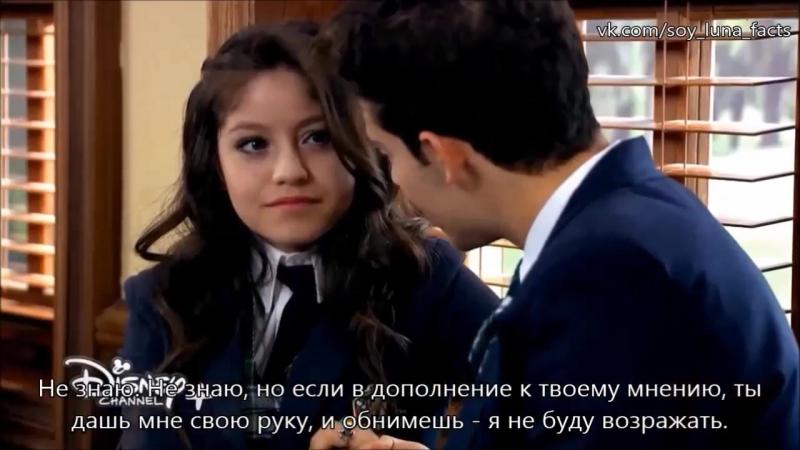 «Soy Luna 2» - перевод разговора Луны и Маттео (45 серия).