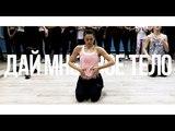 Танцы в Череповце с Викой Никитиной Jah Khalib - Даи