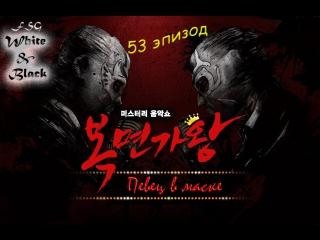 KoMS  Певец в маске - 53 эпизод