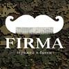 FIRMA - Стрижем и бреем | Минск