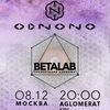 Концерт ОдноНо в Москве