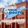 Tochka Rosta