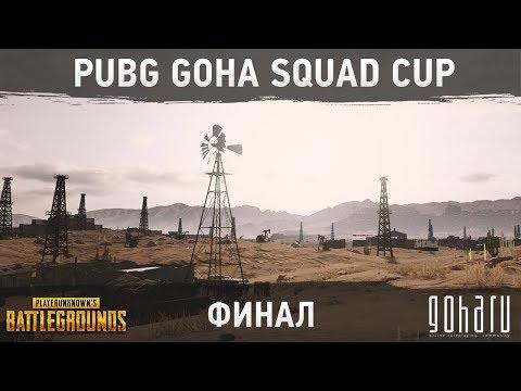 PUBG GoHa Squad Cup - Финал