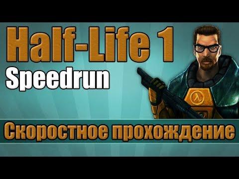 Half Life 1 СПИДРАН СТРИМЧИК 1 SUPER