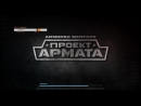 PvE ОПЕРАЦИЯ Armored Warfare stream ( танк Т-90 ) HD