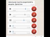 Школьная группа родителей в whatsapp (вотсапп). Дагестан