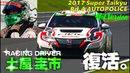 Hot-Version VOL.148 — 土屋圭市が14年ぶりにレース復活! 第2弾 シビックTCR スーパー耐久 オートポリス