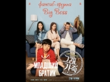 [Big Boss] Младший братик / My Little Brother 2017 (русские субтитры)